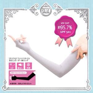 UVカット手袋 フィットスタイル指なしボーダー柄ロング33c...