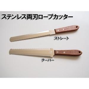 ロープカッター両刃  ストレート・テーパー|muranokajiya