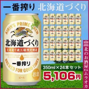 キリン一番搾り 北海道づくり 1ケース(24缶入り)ビール 350ml×24|muraoka-liquor
