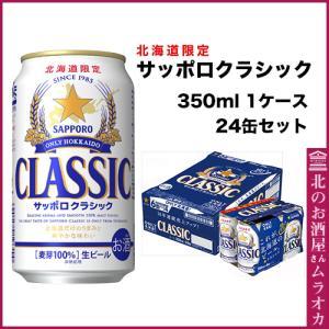 サッポロクラシック ビール 北海道限定 1ケース(24缶入り) 350ml×24|muraoka-liquor