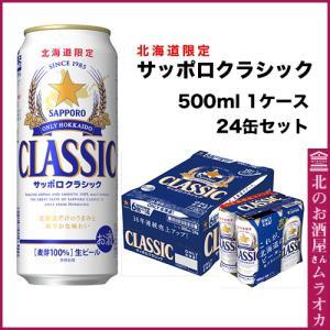 サッポロクラシック ビール 北海道限定 1ケース(24缶入り) 500ml×24|muraoka-liquor