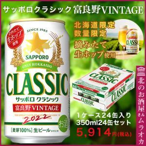 ビール サッポロクラシック 北海道限定 富良野ヴィンテージ ビンテージ 2018 1ケース(24缶入り) ビール 350ml×24|muraoka-liquor