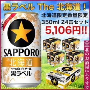 サッポロ生ビール 黒ラベル THE 北海道 350ml×24本|muraoka-liquor