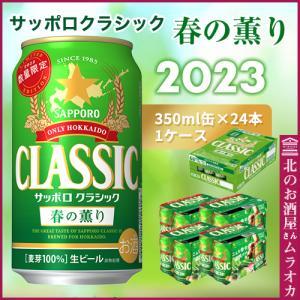 サッポロクラシック 春の薫り 北海道限定 数量限定 350ml×24本|muraoka-liquor