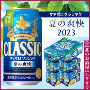 サッポロクラシック 夏の爽快 2019 季節限定数量限定 1ケース(24缶入り) 350ml×24|muraoka-liquor