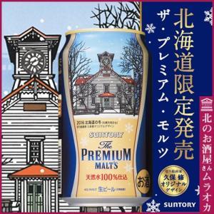 ザ・プレミアム・モルツ 北海道の冬デザイン缶 350ml×24|muraoka-liquor