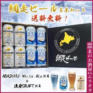 お中元 御中元 ギフト 網走ビール8本セット 送料無料 流氷ドラフト・ABASHIRI White Ale 350ml×8本選べるメッセージカード|muraoka-liquor