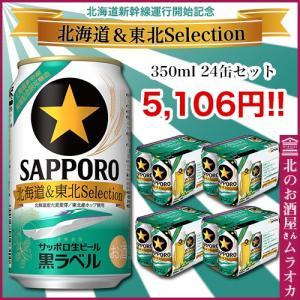 サッポロ黒ラベル北海道&東北セレクション 350ml×24|muraoka-liquor