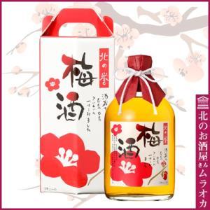 北の誉 梅酒 国内産100%のこだわり梅酒 北海道 720ml muraoka-liquor