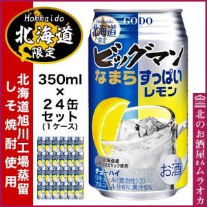 北海道限定 ビッグマンチューハイ なまらすっぱいレモン 350ml×24本 muraoka-liquor