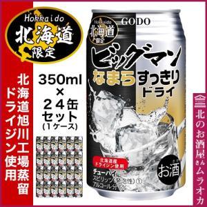 北海道限定 ビッグマンチューハイ なまらすっきりドライ 350ml×24本 muraoka-liquor