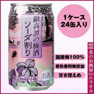 鍛高譚の梅酒 ソーダ割り 缶(1ケース24本入り) 350ml×24 muraoka-liquor
