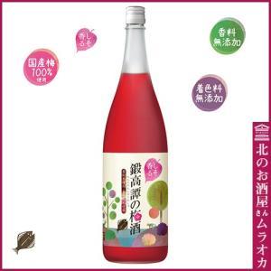 鍛高譚の梅酒 北海道の無添加梅酒 1800ml muraoka-liquor