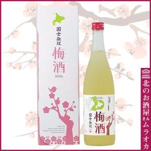 国士無双 梅酒 金賞受賞酒 北海道 720ml|muraoka-liquor