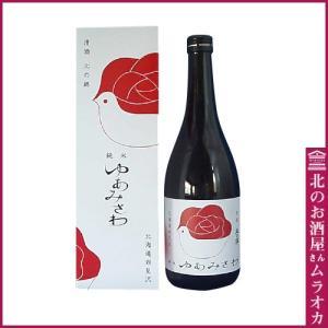北の錦 純米ゆあみさわ 720ml 日本酒 地酒|muraoka-liquor