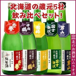北海道の蔵元セット 限定品 720ml 日本酒 北海道 地酒 飲み比べ|muraoka-liquor