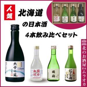 お中元 御中元 ギフト北海道の日本酒4本セット 送料無料 300ml 日本酒 地酒|muraoka-liquor