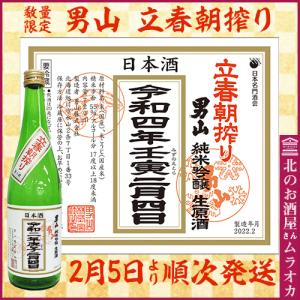 男山 立春朝搾り 完全予約販売 ご予約受付1月29日まで 720ml 生原酒 日本酒 地酒 muraoka-liquor