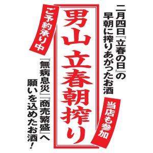 男山 立春朝搾り 完全予約販売 ご予約受付1月29日まで 720ml 生原酒 日本酒 地酒 muraoka-liquor 02