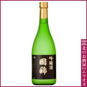 国稀 吟醸 山田錦 720ml 日本酒 地酒 muraoka-liquor