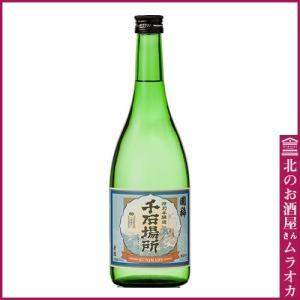 国稀 特別本醸造 「千石場所」 720ml 日本酒 地酒 muraoka-liquor