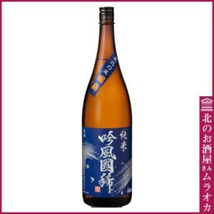 純米 吟風国稀 1800ml 日本酒 地酒 muraoka-liquor