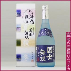 国士無双 純米大吟醸 北海道限定 720ml 日本酒 地酒...