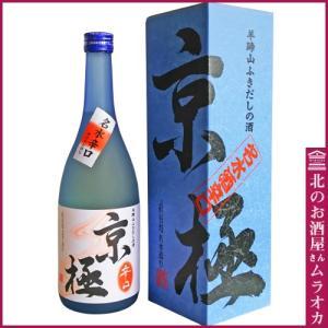 二世古 本造り 「名水京極」 辛口 720ml 日本酒 地酒|muraoka-liquor