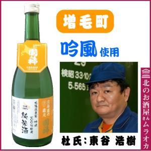 限定品 北海道の蔵元 國稀 720ml 日本酒 地酒|muraoka-liquor