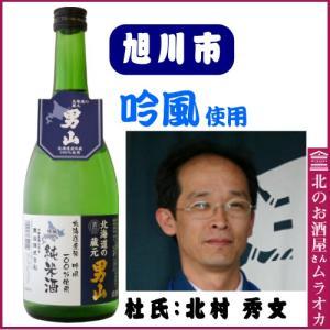 限定品 北海道の蔵元 男山 720ml 日本酒 地酒|muraoka-liquor