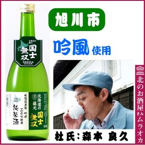 限定品 北海道の蔵元 国士無双 720ml 日本酒 地酒|muraoka-liquor