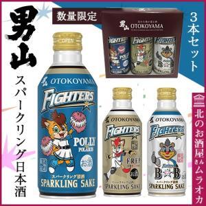 男山 ファイターズボトル スパークリング清酒 3本セット 270ml×3本 日本酒 地酒|muraoka-liquor
