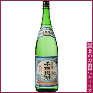国稀 特別本醸造 「千石場所」 1800ml 日本酒 地酒 muraoka-liquor
