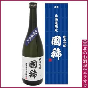 国稀 純米吟醸 北海道限定 720ml 日本酒 地酒