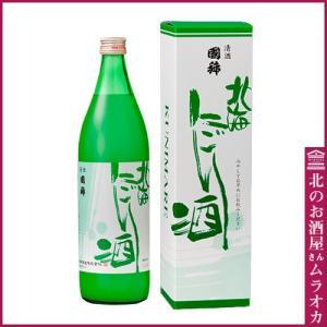 国稀 北海にごり酒 900ml 日本酒 地酒 muraoka-liquor