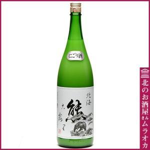 北賓 「熊ころり」 にごり酒 1800ml 日本酒 地酒|muraoka-liquor