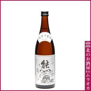 北寶 北海熊古露里(熊ころり) 720ml 日本酒 地酒|muraoka-liquor