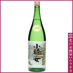 北寳 純米 「小樽の女」 1800ml 日本酒 地酒|muraoka-liquor