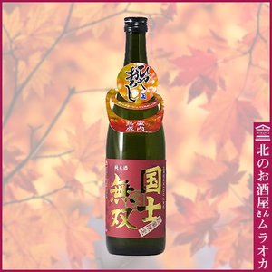 【9月2日発売】 ひやおろし 純米酒 国士無双 720ml 日本酒 地酒|muraoka-liquor