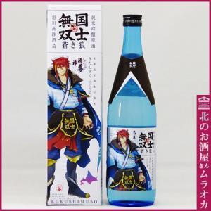 純米吟醸原酒 国士無双 蒼き狼 神酒ノ尊ーミキノミコトー 720ml 日本酒 地酒