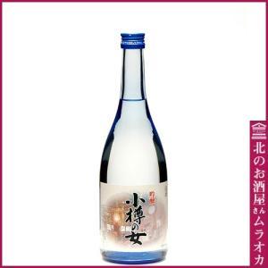 北寳 純米吟醸 「小樽の女」 720ml 日本酒 地酒|muraoka-liquor