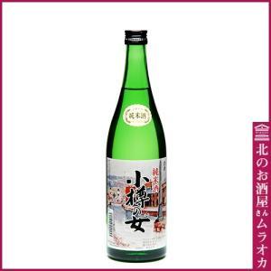 北寶 「小樽の女」 720ml 日本酒 地酒|muraoka-liquor