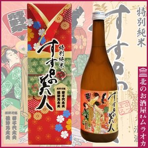 すすきの美人 特別純米酒 カートン入り 720ml 日本酒 地酒|muraoka-liquor