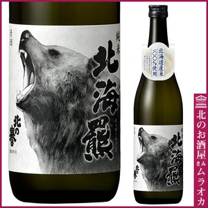 北の誉 純米 北海羆  720ml 日本酒 地酒|muraoka-liquor