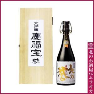 大吟醸 慶福宝 720ml 日本酒 地酒 muraoka-liquor