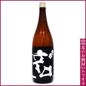 辛口 本醸造 北の誉 黒ラベル 1800ml 日本酒 地酒 muraoka-liquor
