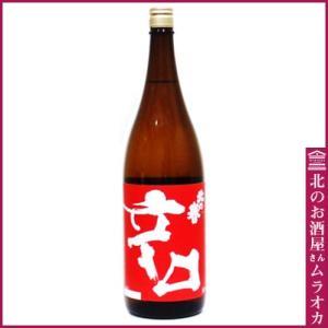 辛口 北の誉 赤ラベル 1800ml 日本酒 地酒 muraoka-liquor