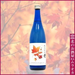 【9月6日発売】 ひやおろし 北の誉 純米原酒 侍 720ml 日本酒 地酒|muraoka-liquor