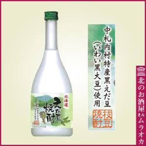 北海道 えだ豆焼酎 単式(乙類) 20度 720ml|muraoka-liquor