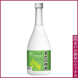 本格麦焼酎 きたのゆめ 単式(乙類) 20度 720ml|muraoka-liquor
